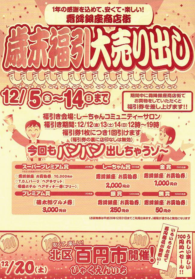 fukubiki01_web