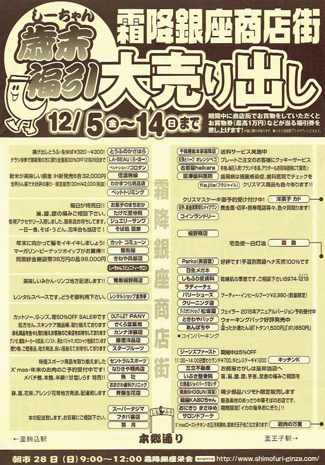fukubiki02_web