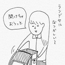 4koma_vol.17_2