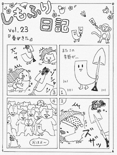 4koma_vol.23_top