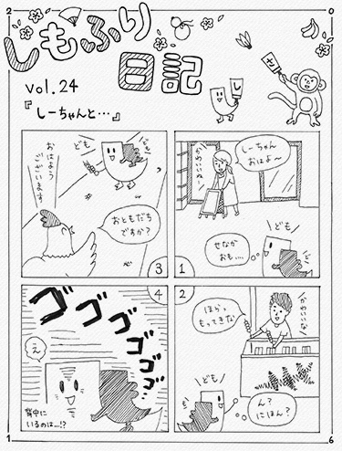 4koma_vol-24_top