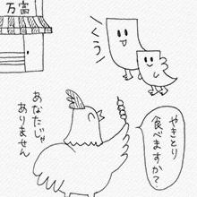 4koma_vol.25_2