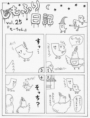 4koma_vol.25_top