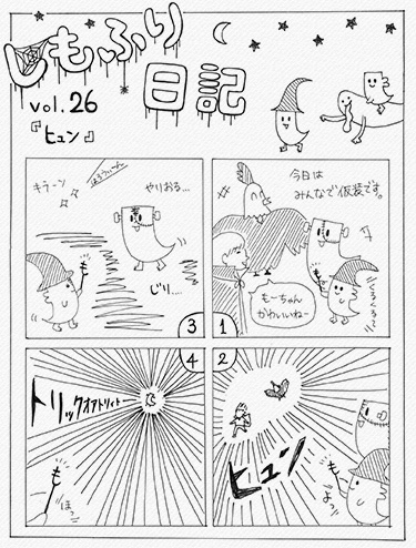 4koma_vol.26_top