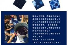 藍染め体験