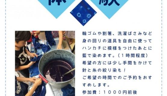 藍染め体験2019